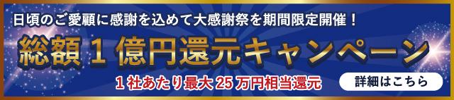 総額1億円還元キャンペーン 詳細はこちら